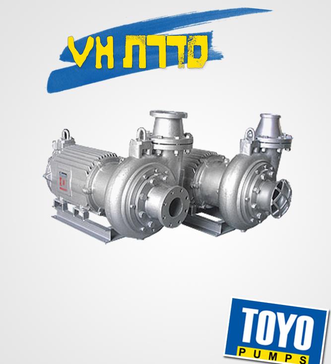 משאבה צנטריפוגל Toyo VH